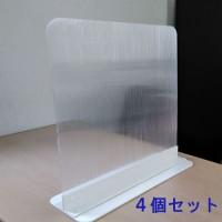テーブル パーテーション 550 (透明)4個セット